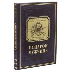 Книга «Подарок мужчине»