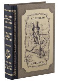 Книга «Избранное»
